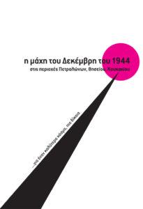 exofilo-dekembris-1944-18-9-2016