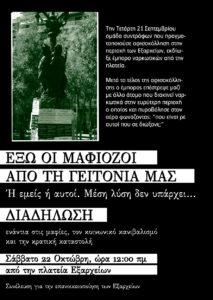 mafia22-10-2016